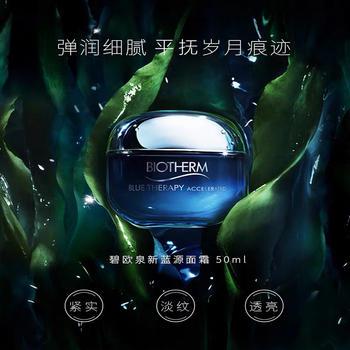 Biotherm/碧欧泉蓝源面霜甄选礼盒套装