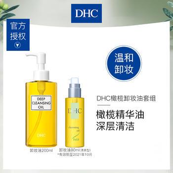 DHC橄榄卸妆油200ml+DHC橄榄卸妆油(清爽型)80ml