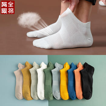 赛棉 新款5双装网眼透气袜子男船袜 运动吸汗护后跟棉袜