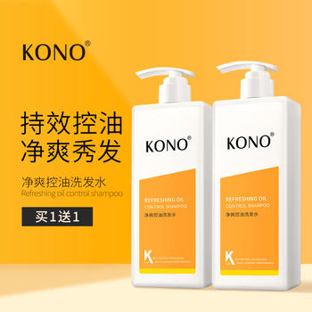 KONO净爽控油洗发水缓解出油温和洁净舒爽改善发尾分叉花香洗发露
