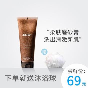 RNW如薇磨砂膏230ml去角质去鸡皮全身海盐疙瘩身体乳嫩白女