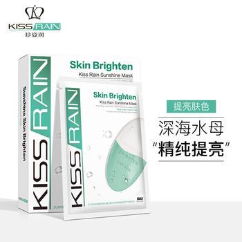 KISSRAIN/珍姿润晴天水母光感亮肤面膜补水保湿亮肤色收缩毛孔