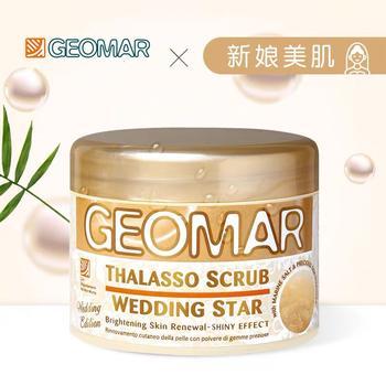 geomar吉儿玛新娘磨砂膏去角质鸡皮全身体嫩白补水海盐吉尔玛300g