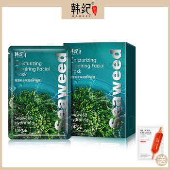 〔进口原料〕海藻面膜补水保湿控油紧致舒缓清洁毛孔网红热销精品