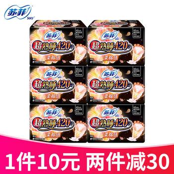 【6包24片  买2件减30送20片日用】苏菲420超熟睡柔棉感纤巧夜用24片