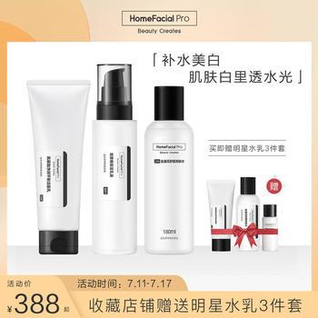 HFP补水保湿美白套装 夏季清爽型水乳控油护肤化妆品