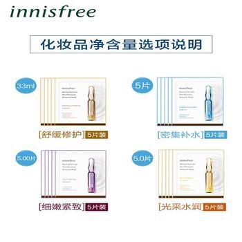innisfree/悦诗风吟肌美修护玻尿酸精华液面膜