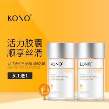 KONO活力橙护发精油胶囊修复烫染受损干枯发抚平毛躁柔顺官方正品