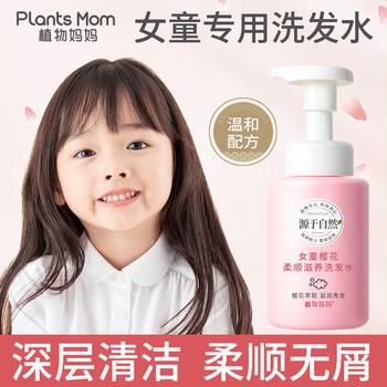 儿童洗发水女童樱花洗发水女童专用洗发露 宝宝洗发水 3-6-12岁保湿