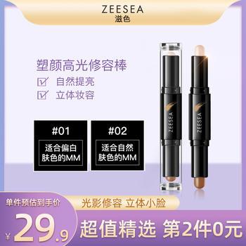 【第2件0元】ZEESEA滋色高光提亮阴影修容棒双头鼻影侧影卧蚕笔