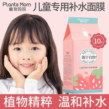 儿童面膜女孩小学生保湿补水3-6-12岁专用面膜宝宝护肤草莓牛奶