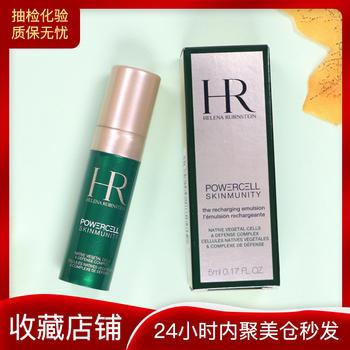 【绿宝瓶乳液】聚美直发 赫莲娜(HR) 绿宝瓶赋能轻乳液5ml 强韧修护