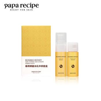 春雨(papa recipe)  水乳护肤中样套盒滋润保湿旅行便携装 20ml+20ml