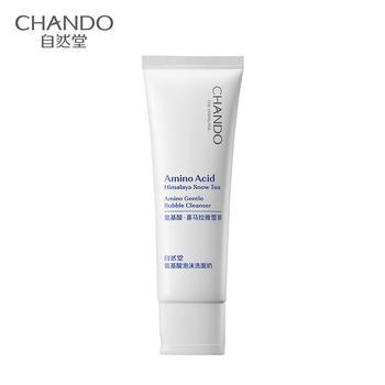 自然堂氨基酸泡沫洁面奶120g温和洁面泡沫深层清洁敏感肌保湿