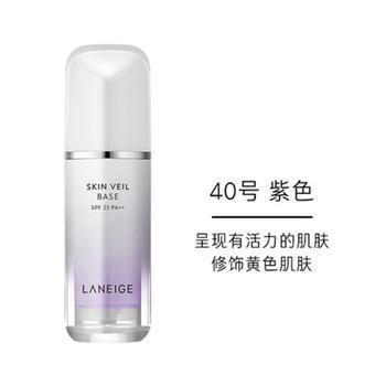 兰芝雪纱丝柔防晒隔离乳40号(紫色)