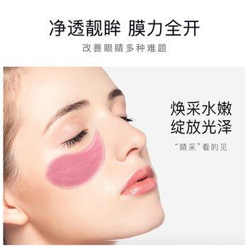 形象美红藻水嫩润泽眼膜改善干燥补水保湿温和舒缓眼膜贴眼部护理