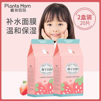 儿童面膜女孩保湿补水3-6-12 岁专用面膜宝宝护肤2盒装共20片