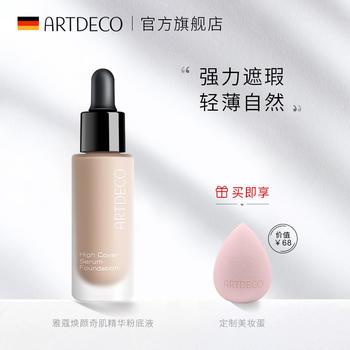 ARTDECO雅蔻进口焕颜奇肌精华粉底液强力遮瑕24小时持久滋润保湿