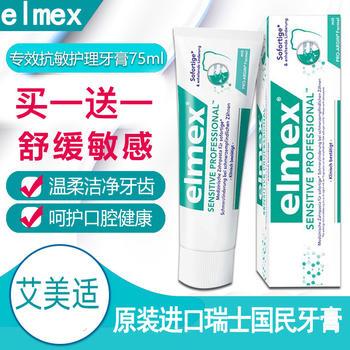 【临期特卖】艾美适专效抗 敏成人牙膏111g/75ml 第二支0元 2021.04月