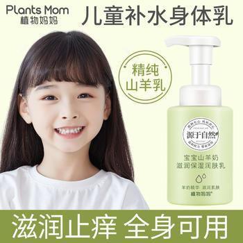 儿童润肤乳面霜 儿童身体乳补水保湿护肤 儿童身体乳全身