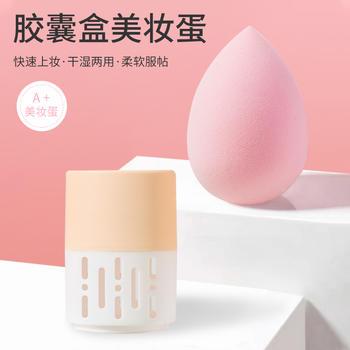 优家(UPLUS)胶囊盒美妆蛋化妆蛋不吃粉海绵粉扑彩妆蛋+收纳盒