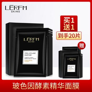 【买一送一】LERFM蓝尼芳可 玻色因酵素精华面膜 补水保湿修护滋养