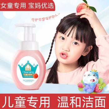 儿童洗面奶氨基酸洁面乳女小学生男宝宝泡沫按压式女深层清洁12岁