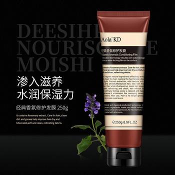 Aola'KD 香氛修护发膜烫染受损柔顺细滑保湿温和防干燥分叉护发素