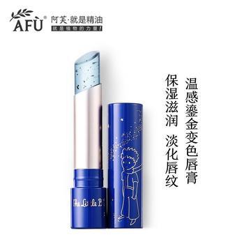 阿芙(AFU)小王子鎏金温感变色唇膏2.8g