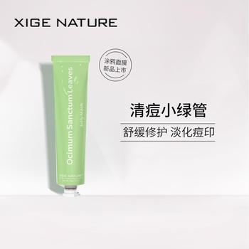 XIGENATURE皙阁大麻叶修护冻膜控油清痘淡化痘印细腻肌肤涂抹面膜
