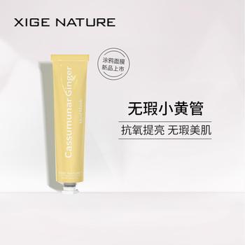 XIGENATURE皙阁姜根泥膜舒缓改善暗沉晒后修护涂抹面膜补水保湿