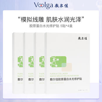 4盒装 敷尔佳绿膜重组胶原蛋白水光修护贴面膜紧致肌肤远离暗沉