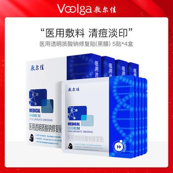 4盒敷尔佳院线黑膜医.用透明质酸钠修护贴淡印亮肤