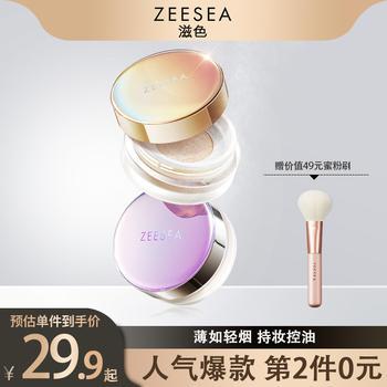 ZEESEA滋色滤镜散粉定妆粉蜜粉饼女防水防汗空气蜜粉持久控油款
