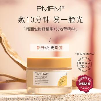 PMPM新版发光面团涂抹式面膜提亮细嫩100g