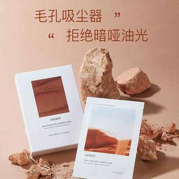 韩国OSEQUE澳皙可 五色黄土 地浆水面膜玻尿酸补水提亮净肤舒缓10片
