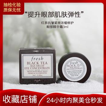 【新版红茶眼霜】Fresh馥蕾诗红茶紧致修护眼部精华霜3ml