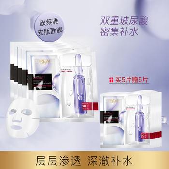 【买5送5】欧莱雅复颜玻尿酸水光充盈导入安瓶鲜注精华面膜33g/片