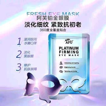 阿芙AFU铂金细致修护眼膜贴10片/盒 10片/盒