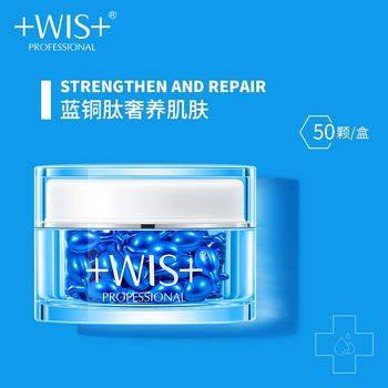WIS蓝铜肽修护胶囊精华液紧致舒缓弹嫩收缩毛孔深层滋养抗衰老女男