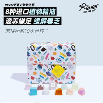 Rever转转浴爆 巧克力礼盒精油泡脚球泡脚足浴包10颗滋润嫩肤礼物