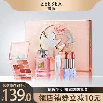 【七夕送礼】ZEESEA滋色七夕情人节口红香水眼影套装彩妆礼盒4件套