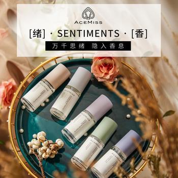 ACEMISS艾斯迷淡香水绪系列女士持久留香男士小众品牌持久淡香