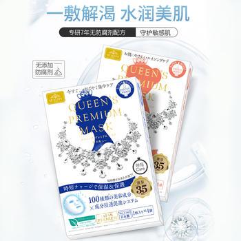 日本皇后的秘密钻石女王系列敏感肌补水保湿面膜