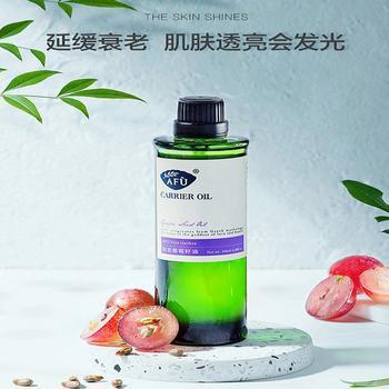 阿芙葡萄籽油护肤基础油稀释精油按摩脸部面部身体