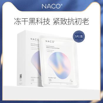 NACO 紧肤淡纹 抗初老冻干面膜 提亮保湿急救修护精华面膜 护肤品