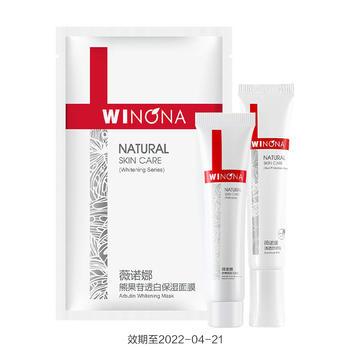 薇诺娜心悦美肌礼包15g防晒乳+20ml熊果苷面膜+15g舒敏洁面乳效期1年