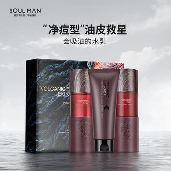 男士护肤品套装补水保湿控油收缩毛孔洗面奶水乳洗脸面部护理保养