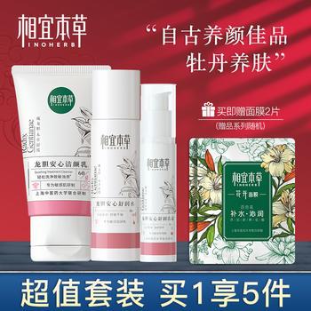 龙胆安心舒润护肤品套装(洁颜乳60g+舒润水50ml+乳霜30g)舒缓保湿