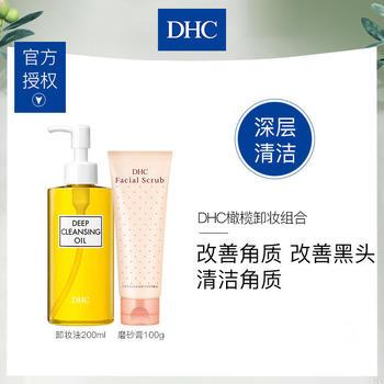 DHC黑头克星组(卸妆油200ml+磨砂膏100g)深层清洁改善黑头